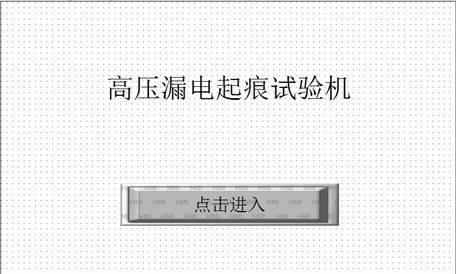 耐电痕化指数测定仪厂家凤城