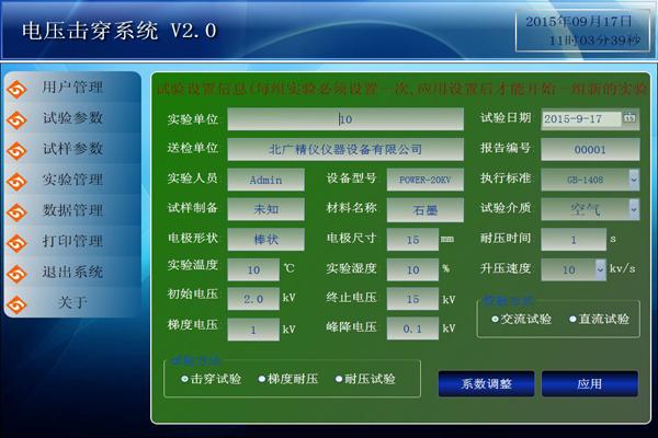 衢州100KV介电击穿强度试验