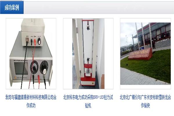 固体绝缘材料体积电阻率和表面电阻率试验仪采购潼南