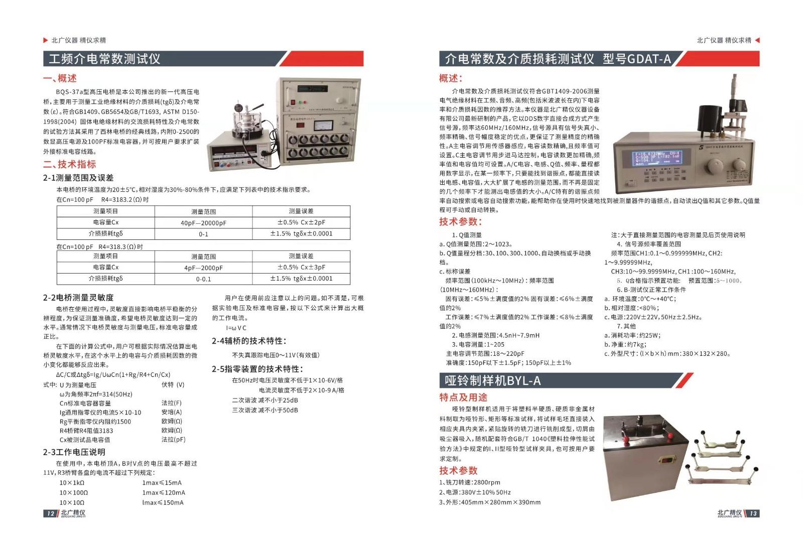 介电常数测试仪产品中心