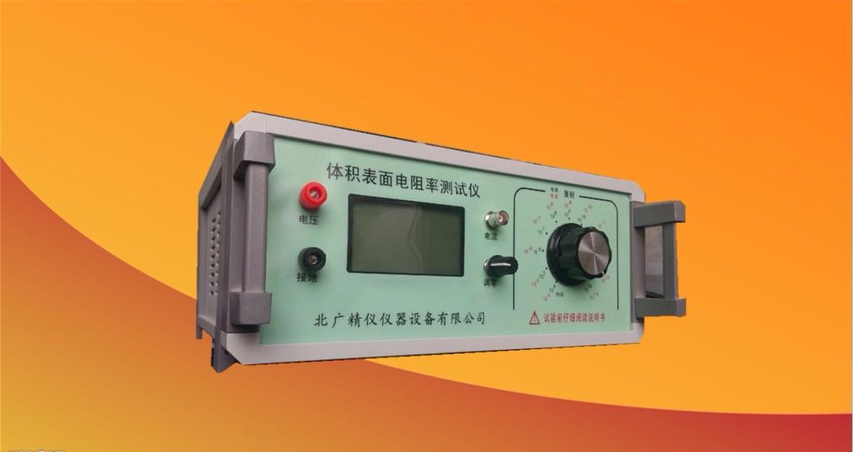 江西体积电阻率测试仪