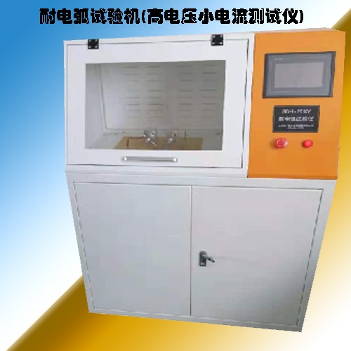 尼龙耐电弧测试仪工厂凤县