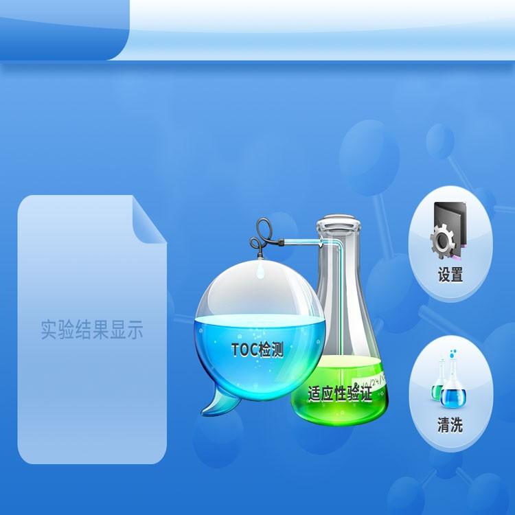 纯水设备toc总有机碳分析仪采