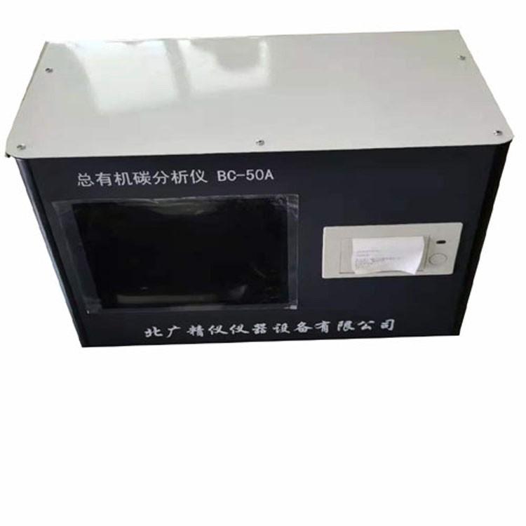 在线型总有机碳(TOC)分析仪