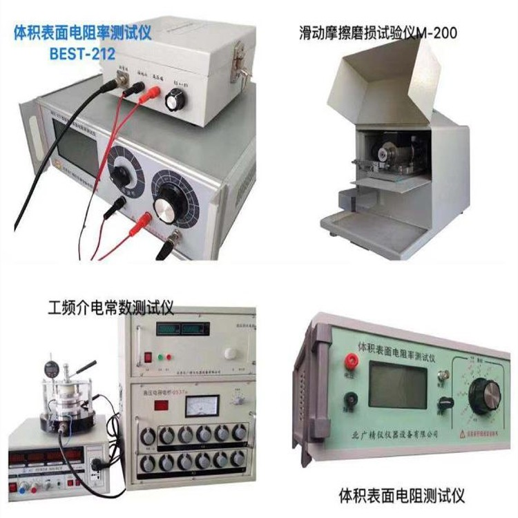 蛟河塑料绝缘材料体积电阻率测试