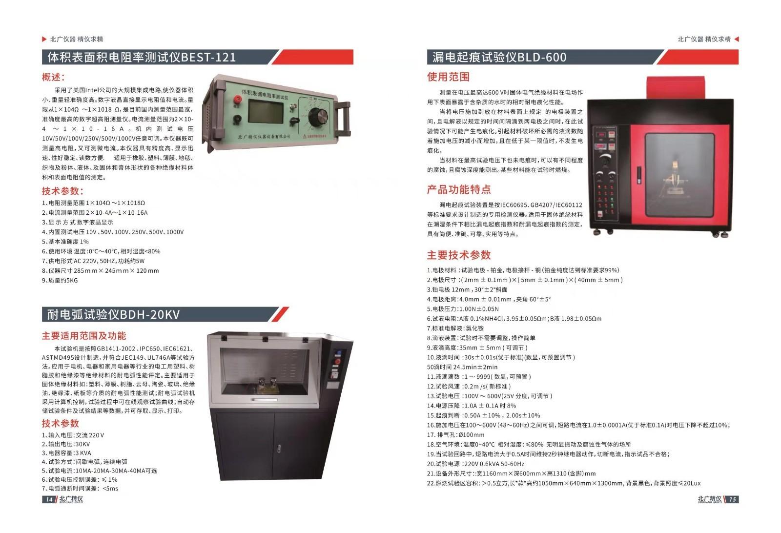 徐州高电压小电流放电试验仪 哪个好