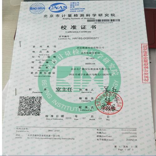 丹江口市在线离线TOC总有机碳生产厂家