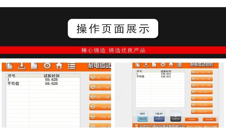 河北省保定市徐水县瀑河乡绝缘材料耐电弧性能测试仪哪个好