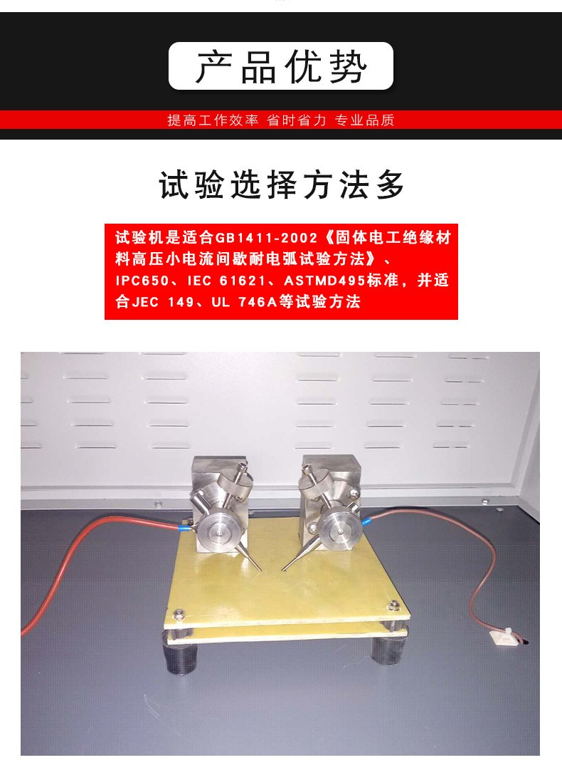 河北省张家口市宣化县大仓盖镇耐电弧试验仪生产厂家