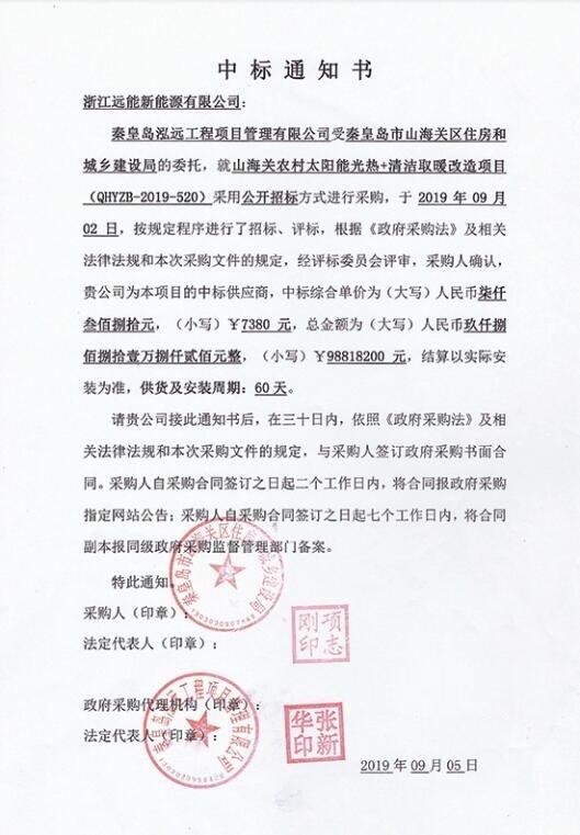 广宗县太阳能供暖供应商