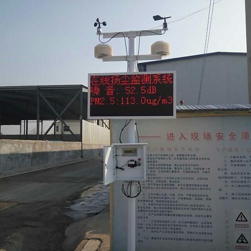 连云港工地扬尘监测仪-工地扬尘检测哪里有-洛阳中星